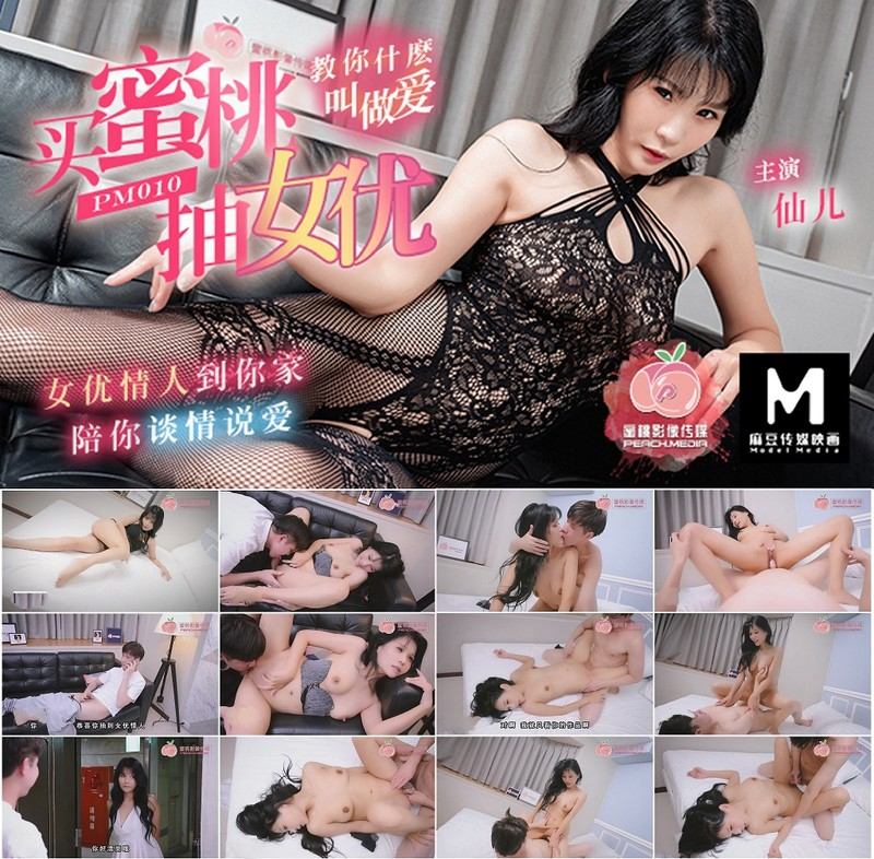 【31部】麻豆传媒映画最新国产AV佳作31部-115离线秒下